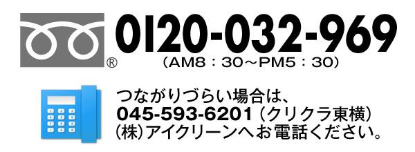 申し込み電話番号